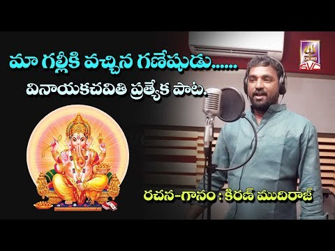 galli-ganesh//-vinayakachavithi-special-song//kiran-mudiraj//-svc-recording-company