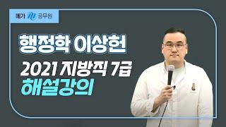 [메가공무원] 행정학 이상헌T 지방직 7급 행정학 해설…