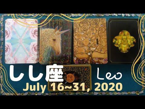 獅子座★2020/7/16~31★人生に不要なものを見極めて、豊かさや愛を受け取る、光に気づく時 - Leo