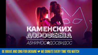 Настя Каменских и Надя Дорофеева   Абнимос/Досвидос (Official Audio)