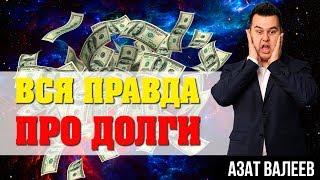 СОВЕТЫ КАК ВЫБРАТЬСЯ ИЗ ДОЛГОВ Финансовая грамотность почему нет денег Долговая яма