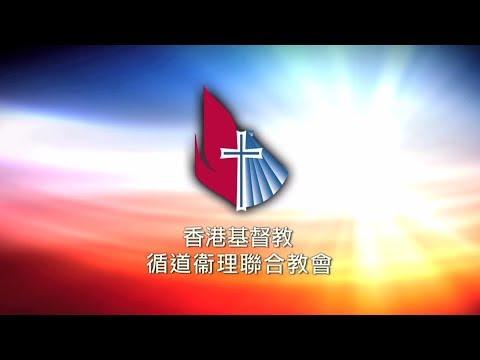 The Methodist Church, Hong Kong - Conference Sunday 2017 (ENG Sub)