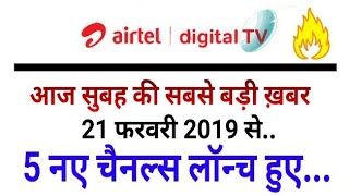 Great News: Airtel Digital TV Adds 5 New Channels w.e.f 21st February Onwards | Must Watch