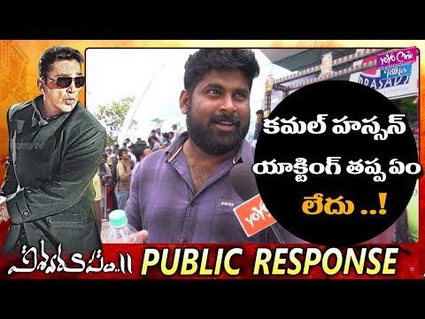 Public Talk: Common Man Shocking Comments On Vishwaroopam 2 | Kamal Hassan | YOYO Cine Talkies
