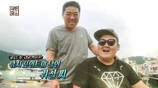 [교양] 서민갑부 146회_171005