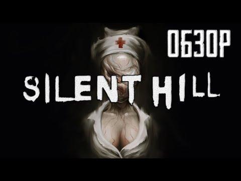 Утонуть в туманах Тихого холма... Обзор игры Silent Hill (Greed71 Review)