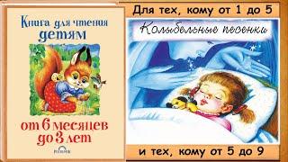 КОЛЫБЕЛЬНЫЕ Книга для чтения детям читает бабушка Лида