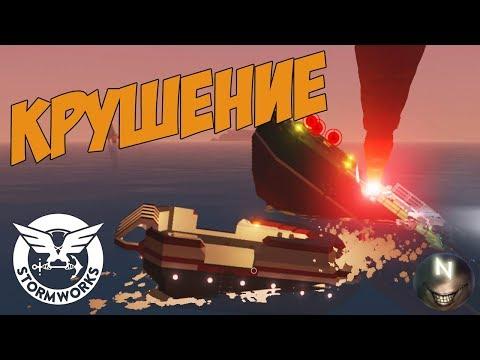 Спидометр, Крушение корабля Stormworks: Build and Rescue
