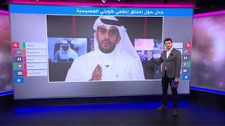 فيديو اعتناق إعلامي كويتي للمسيحية يثير جدلا