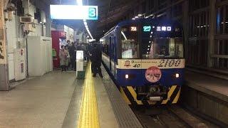 京浜急行2100形 台鐵×京急 友好鉄道協定1周年記念ラッピング電車