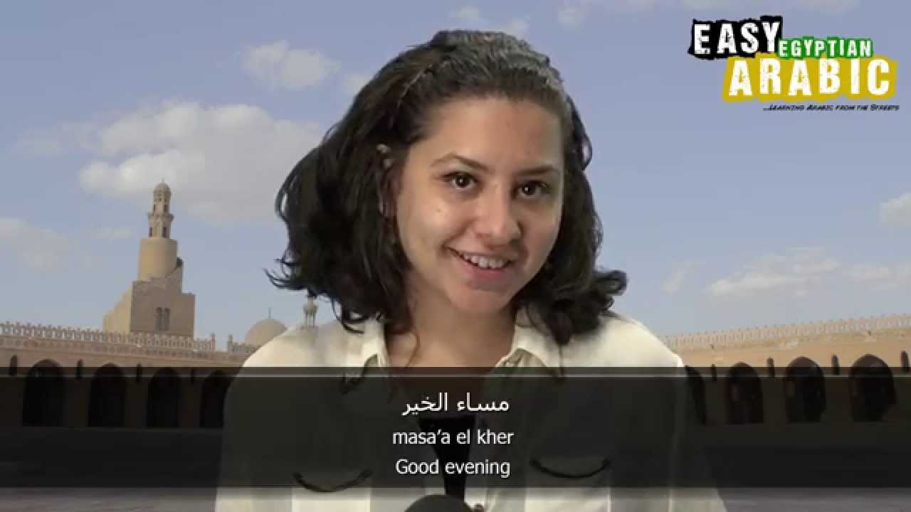 10 Phrases To Greet Someone In Arabic Easy Egyptian Arabic Basic