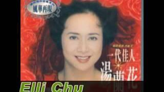 負心的人 elli chu