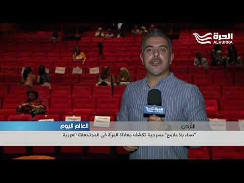 -نساء بلا ملامح-.. مسرحية أردنية تعالج معاناة المرأة العربية  - 18:54-2018 / 10 / 9