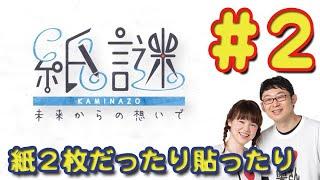 #02【紙謎】Stage2 紙二枚だったり貼ったり【夫婦仲良くゲーム実況】(ネタバレ有り)