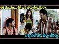 Krishna Bhagavaan, Venu Madhav, Raja || Telugu Movie Scenes || Best Comedy Scenes || Shalimarcinema