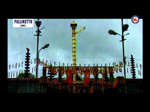 LOKAVEERAM | Pallikkettu | Ayyappa Devotional Song Tamil | Video Song
