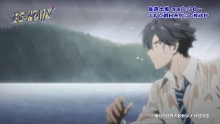 TVアニメ「RE-MAIN」エンディング ノンクレジット映像(曲:仲村宗悟「壊れた世界の秒針は」)