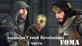 Assassin s Creed Revelations 3 часть