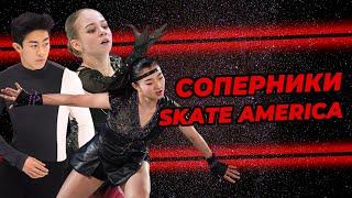 Кто составит конкуренцию фигуристам из России на 1 ом этапе Гран При Skate America 2021