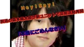 元Hey!Say!JUMPの森本龍太郎(21)が4年ぶりに芸能活動...