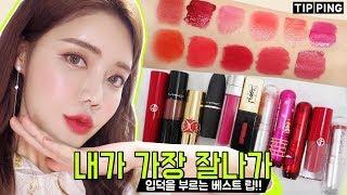 가장많이 팔리는 립스틱&틴트 추천! 브랜드, 컬…