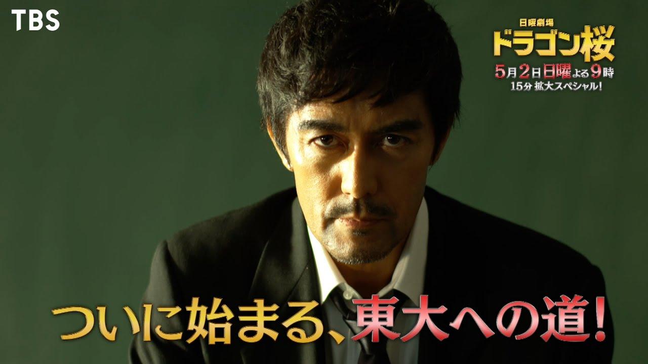 『ドラゴン桜』5/2(日) #2 ついに始まる、東大への道!! 夢を失った生徒の挑戦【TBS】