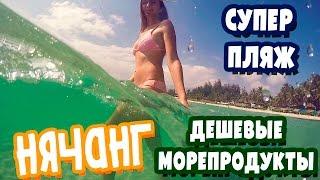 НЯЧАНГ ВЬЕТНАМ 2017 - ПЛЯЖ И МОРЕПРОДУКТЫ