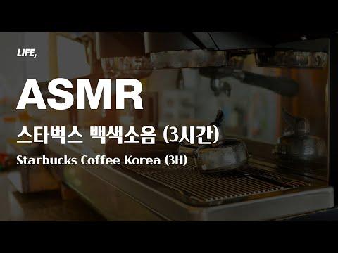 [3시간, ASMR] 실제 한국 스타벅스 카페 소리, 백색소음, 공부 집중력 힐링