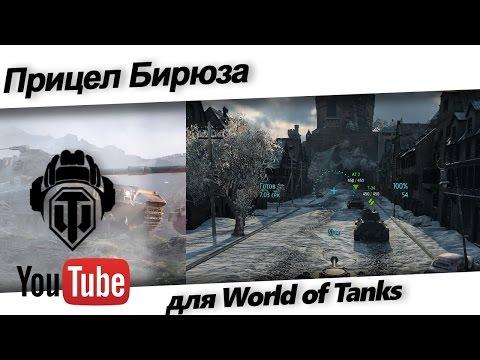 Прицел Бирюза для World of Tanks 1.14.1.0
