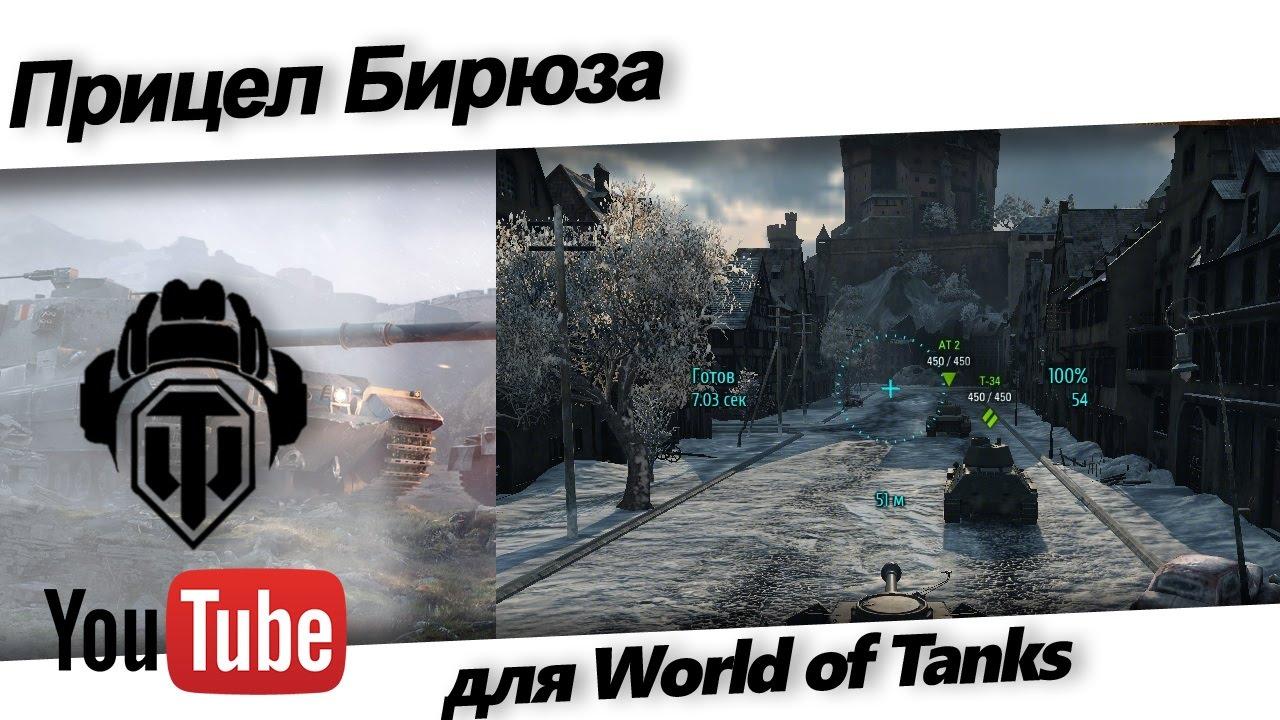 Прицел Бирюза для World of Tanks 1.12.0.0