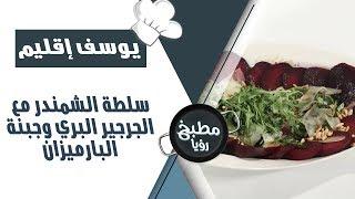 سلطة الشمندر مع الجرجير البري وجبنة البارميزان - يوسف إقليم