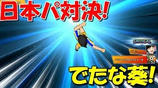 【たたかえドリームチーム】実況#643 日本パ対決!またしても葵に苦戦!【Captain tsubasa dream team】
