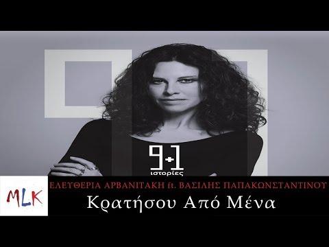 """Η Ελευθερία Αρβανιτάκη εύχεται ένα καλοκαίρι """"Μακριά απ' την τρικυμία"""""""