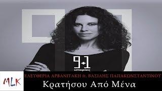 Ελευθερία Αρβανιτάκη / Βασίλης Παπακωνσταντίνου - Κρατήσου Από Μένα (Official Audio)