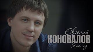 Евгений Коновалов — Я пойму