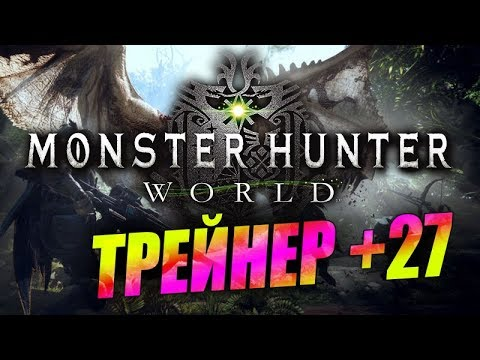 Monster Hunter: World Трейнер +27 / LATEST TRAINER / ZENNY + HEALTH +  WEAPON UPGRADE (+OTHER)