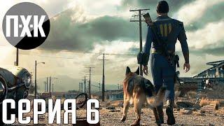 """Fallout 4. Русская озвучка. Прохождение 6. Сложность """"Очень высоко / Very Hard""""."""