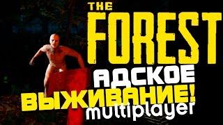 The Forest - АДСКОЕ ВЫЖИВАНИЕ!(Кооператив!)(Угар!)