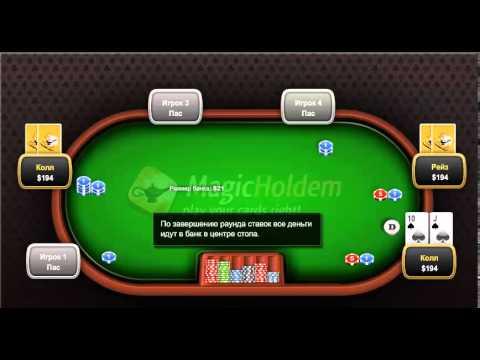 Школа покера WMZONA.COM Урок 9из YouTube · Длительность: 7 мин44 с