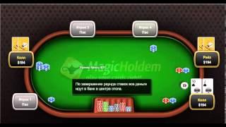 Школа покера WMZONA.COM Урок 1