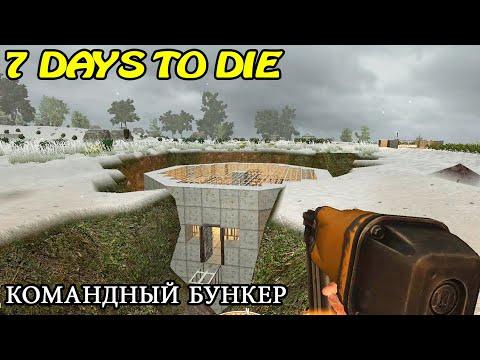 7 Days To Die Alpha 711 Часть # 1 Постройка базы