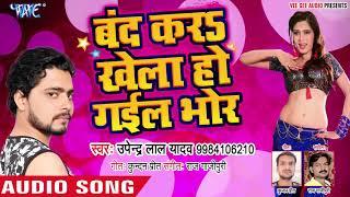 बंद करS खेला हो गईल भोर - #Upendra Lal Yadav का सबसे हिट गाना 2019 - Bhojpuri Song 2019