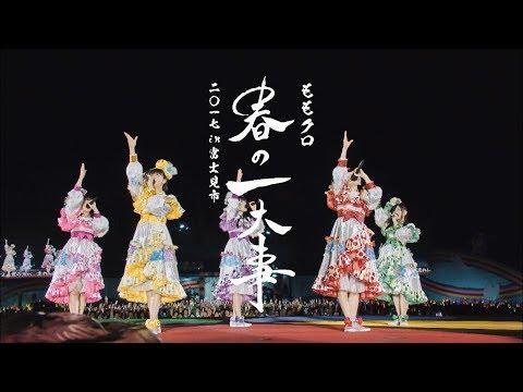 ももいろクローバーZ「ももクロ春の一大事2017 in 富士見市」TRAILER VIDEO 〜Zのチカラ 笑顔の天下統一、その第一歩〜