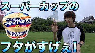 スーパーカップのフタってすごい飛ぶの知ってた? thumbnail