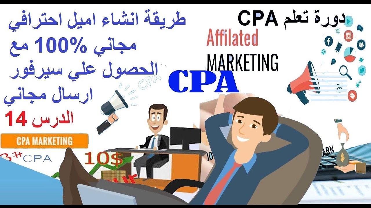 الدرس (14 )دورة تعلم CPA /طريقة انشاء اميل احترافي مجاني %100 مع الحصول علي سيرفور ارسال مجاني