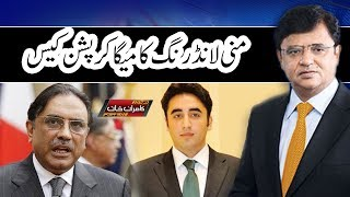 Money Laundering Mega Corruption Case | Dunya Kamran Khan Ke Sath