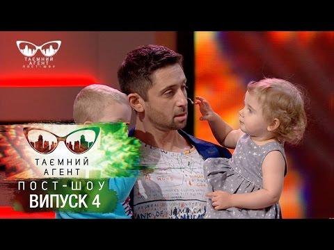 Тайный агент. Пост-шоу - Детские сады - Выпуск 5 от 20.03.2017
