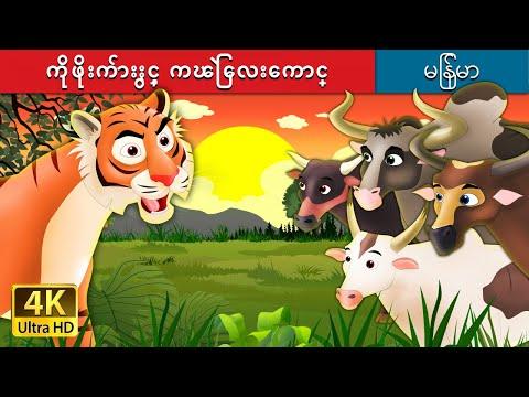 ကိုဖိုးက်ားႏွင့္ ကၽြဲေလးေကာင္ | Tiger and Buffaloes Story in Myanmar | Myanmar Fairy Tales