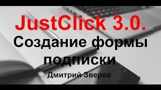 JustClick 3.0. Новинка! Как сгенерировать форму подписки