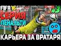 FIFA 16 Карьера за вратаря 3 СЕРИЯ ПЕНАЛЬТИ mp3